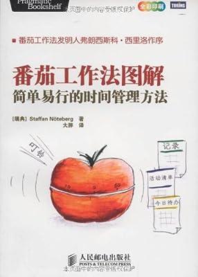 番茄工作法图解:简单易行的时间管理方法.pdf