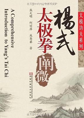 杨式太极拳阐微.pdf