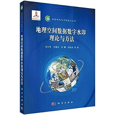 地理空间数据数字水印理论与方法.pdf