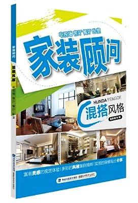 家装顾问丛书·混搭风格.pdf