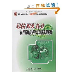ug6.0工程图模板制作