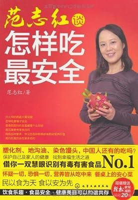范志红谈怎样吃最安全.pdf
