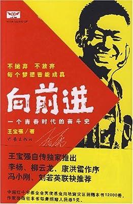 向前进:一个青春时代的奋斗史.pdf