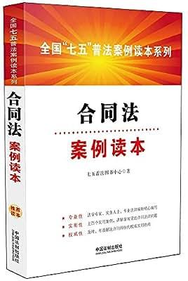 合同法案例读本.pdf
