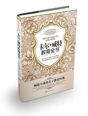 世界家教典藏文库:卡尔·威特教育全书.pdf