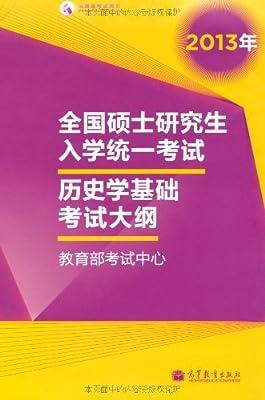 高教版考试用书•全国硕士研究生入学统一考试:2013历史学基础考试大纲.pdf