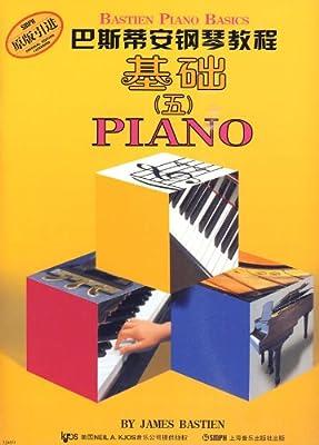 巴斯蒂安钢琴教程5.pdf