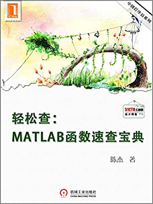 轻松查:MATLAB函数速查宝典.pdf