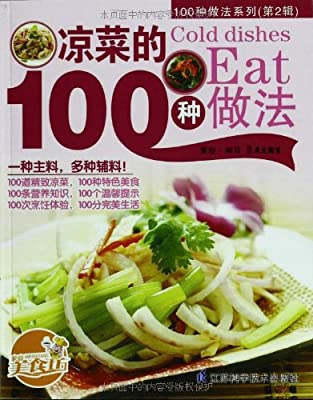 100种做法系列:凉菜的100种做法.pdf