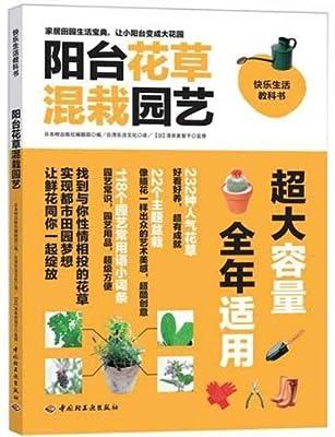 阳台花草混栽园艺.pdf