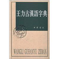 《王力古汉语字典》
