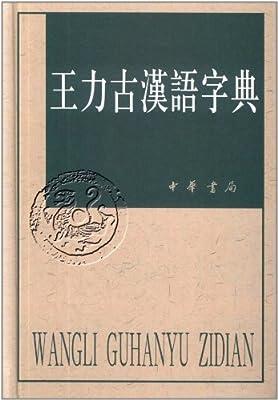 王力古汉语字典.pdf