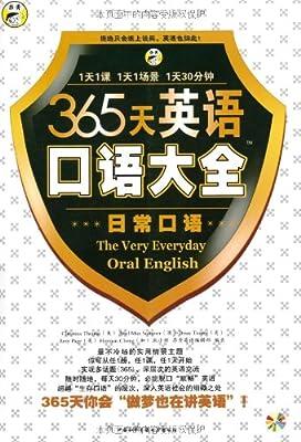 365天英语口语大全:日常口语.pdf