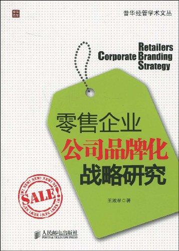 零售企业公司品牌化战略研究