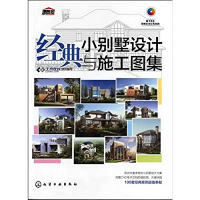 经典小别墅设计与施工图集.pdf