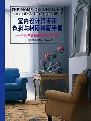 室内设计师专用色彩与材质搭配手册:180余套经典居室设计方案.pdf