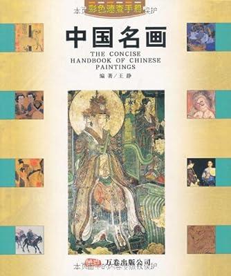 中国名画.pdf