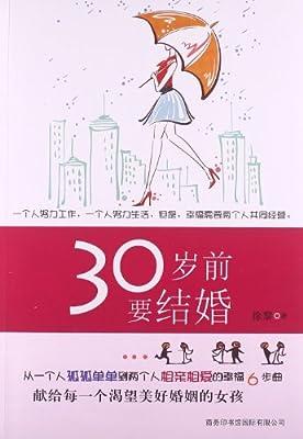 30岁前要结婚.pdf