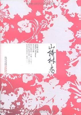 山楂树之恋.pdf