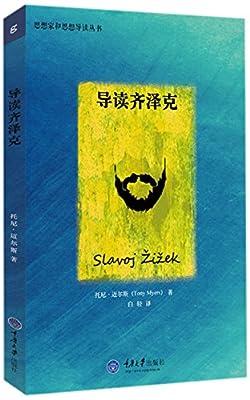 思想家和思想导读丛书:导读齐泽克.pdf