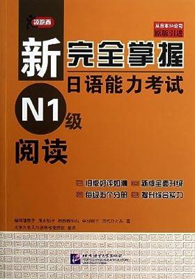 新完全掌握日语能力考试N1级阅读.pdf