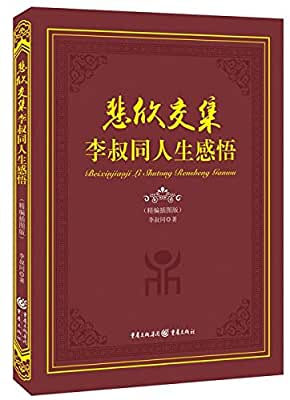 悲欣交集:李叔同人生感悟.pdf