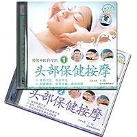 传统中医自疗法 头部保健按摩1-2