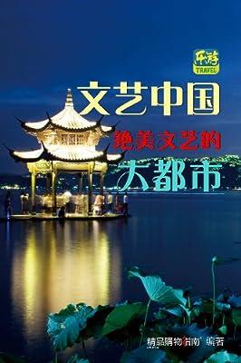 文艺中国:绝美文艺大都市.pdf