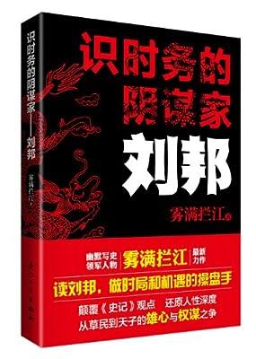 识时务的阴谋家:刘邦.pdf