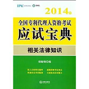 2014年全国专利人资格考试应试宝典:相关法律知识