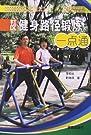社区健身路径锻炼一点通.pdf