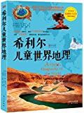 希利尔儿童世界地理(权威修订定本·85周年纪念版·全彩高清图解珍藏版)