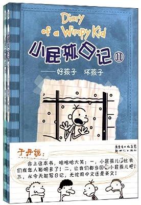 小屁孩日记.pdf