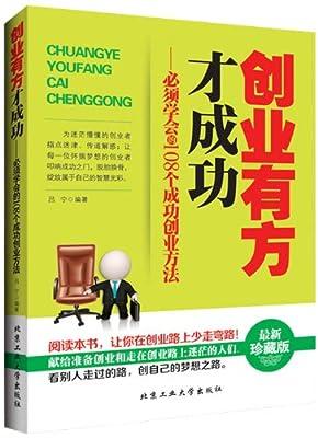 创业有方才成功:必须学会的108个成功创业方法.pdf