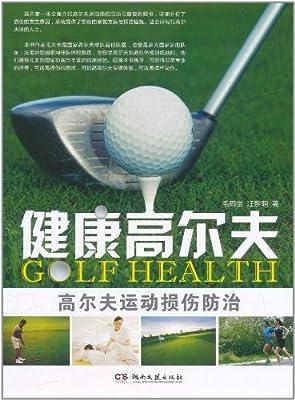 健康高尔夫:高尔夫运动损伤防治.pdf