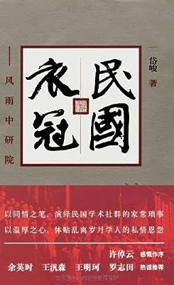 民国衣冠:风雨中研院.pdf