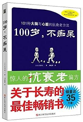 100岁,不痴呆:101种大脑与心脏的抗衰老方法.pdf