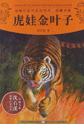 动物小说大王沈石溪品藏书系:虎娃金叶子.pdf
