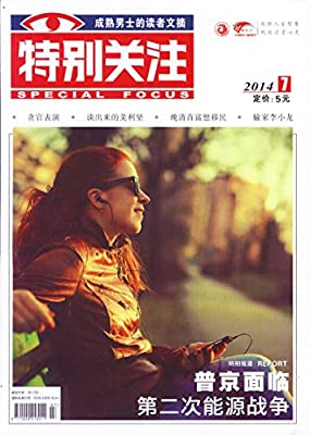 特别关注杂志 2014年第7期 普京面临第二次能源战争 过刊.pdf