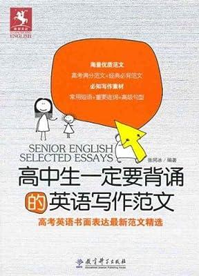 高中生一定要背诵的英语写作范文.pdf