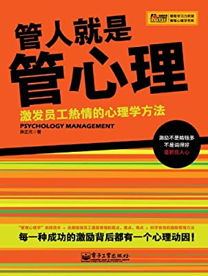 管人就是管心理——激发员工热情的心理学方法.pdf