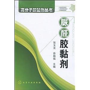 40 脲醛树脂胶黏剂:制备配方分析与应用- 赵临五 平装¥ 28.