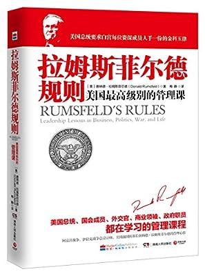 拉姆斯菲尔德规则:美国最高级别的管理课.pdf