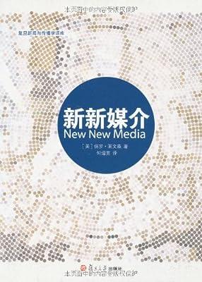 新新媒介.pdf
