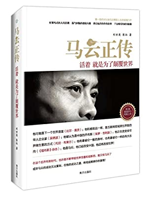 马云正传.pdf