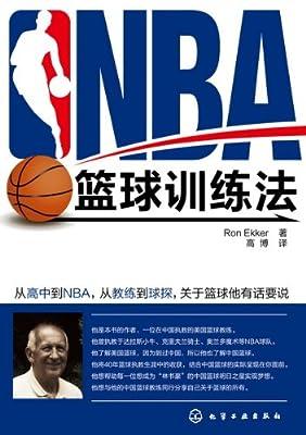 NBA篮球训练法.pdf