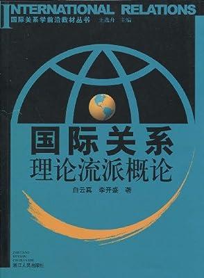 国际关系理论流派概论.pdf