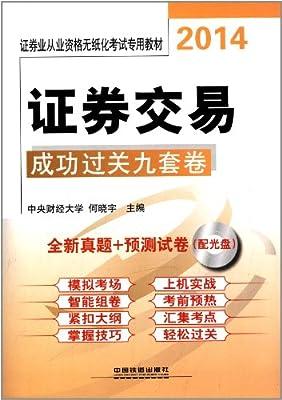 证券业从业资格无纸化考试专用教材:证券交易成功过关九套卷.pdf