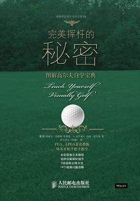 完美挥杆的秘密:看图学打高尔夫.pdf