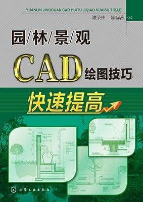 园林景观CAD绘图技巧快速提高.pdf